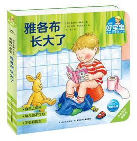 【海豚传媒】德国好宝宝成长启蒙亲子书:雅各布长大了单本