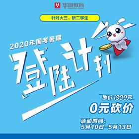 2020年国考暑期登陆计划