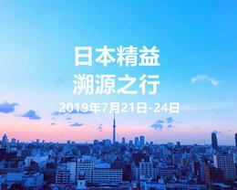 日本丰田经典研修团