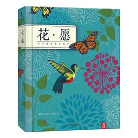 纸上生花,高端文艺礼品书,乐乐趣绘本立体书-花·愿 适度年龄:3+ 原价:198元