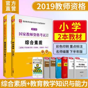 2019(下半年版)教师资格(小学)综合素质+教育知识与能力【教材】2本装