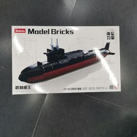 快乐小鲁班094型战略核潜艇B0703拼装