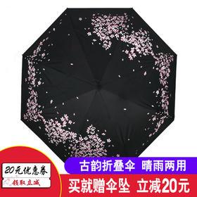 古风折叠太阳伞防晒防紫外线 三折遮阳伞男女晴雨两用 复古小清新