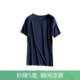 秒降5度!瞬间凉爽!日本技术!超薄羊奶丝冰丝无痕一片式速干透气男士T恤!