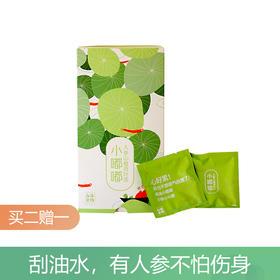 热销10w+ 刮油水  人参山楂荷叶茶,有人参不怕伤身。20袋/盒,买2盒送1盒。