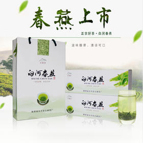 2019年新茶陕西特产白河春燕特级绿茶五峰生态茶叶礼盒