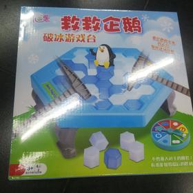 小乖蛋8829救救企鹅