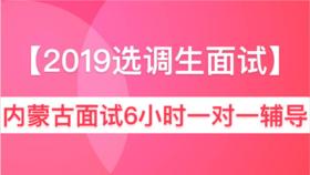 【2019年内蒙古选调生】结构化面试6小时一对一套餐