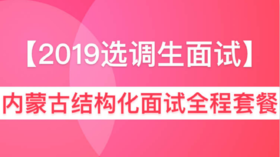 【2019年内蒙古选调生】结构化面试全程套餐