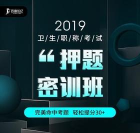 【开售】2019年卫生职称考前密训班!