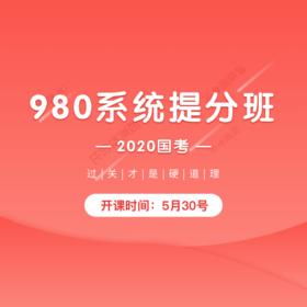 2020国考系统提分班05期