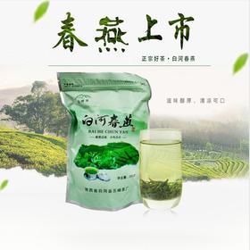2019年新茶陕西特产白河春燕特级绿茶五峰生态茶叶200g袋装