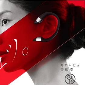 日本爆红!美容黑科技,懒人瘦脸神器!戴耳机一样,穿戴式瘦脸美容仪/提拉紧致肌肤去水肿