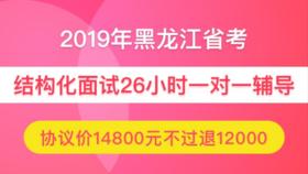 【協議班不過¥12000】2019年黑龍江省結構化面試26小時一對一