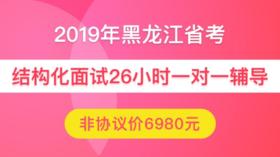 【非協議】2019年黑龍江公務員面試26小時一對一