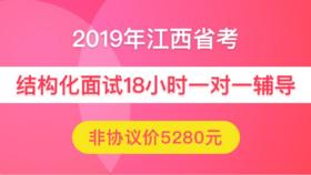【非協議】2019年江西省公務員面試18小時一對一