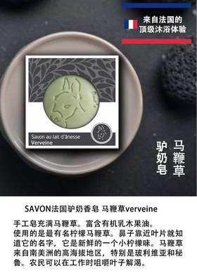 SAVON法国驴奶香皂 马鞭草verveine