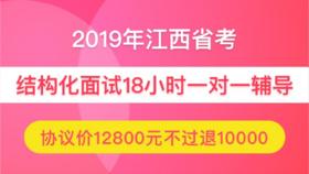 【協議班不過¥10000】2019年江西省公務員面試18小時一對一