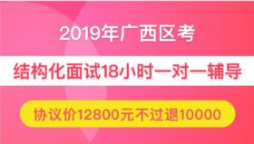 【不過退¥10000】2019年廣西公務員結構化面試18小時一對一