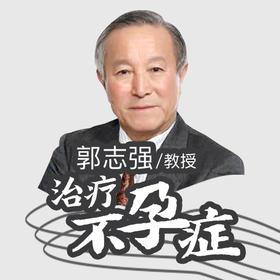 郭志强教授治疗不孕症学术经验研修班