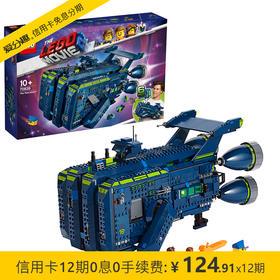乐高 LEGO 大电影系列 雷克斯棒呆号  70839 玩具积木 5月新品
