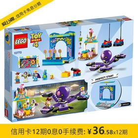 乐高 LEGO juniors 小拼砌师系列 巴斯光年和胡迪的狂欢节 10770