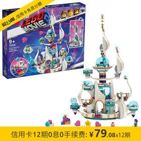 乐高 LEGO 大电影系列 瓦特弗拉女王的太空宫殿 70838 玩具积木 5月新品