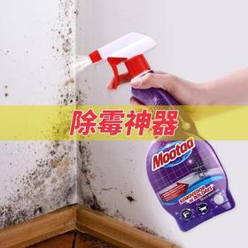 【除霉+防霉,墙体清新so esay】欧洲进口Mootaa除霉剂  墙体墙面白墙面去霉斑 卫生间厨房墙壁去污玻璃胶霉斑 多功能清洁剂