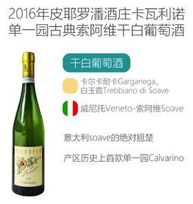 皮耶罗潘酒庄卡瓦利诺单一园经典苏阿维干白葡萄酒2016Pieropan Calvarino Soave Classico DOC