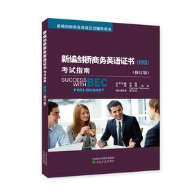 新编剑桥商务英语证书考试(修订版)(初级)系列丛书