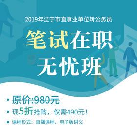 【5月18日开课】2019年辽宁市直事业单位转公务员笔试在职无忧班