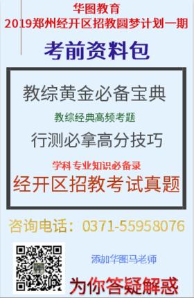 2019年河南郑州经开区招教考前资料包