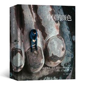 中国的颜色(玛格南大师1973—2018年间的彩色记忆 用颜色的变化见证中国的发展历程)