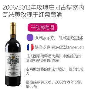2006/2012年玫瑰花园古堡-珍爱黄玫瑰干红葡萄酒Chateau Coupe Roses Minervois Orience Red Wine 2006/2012