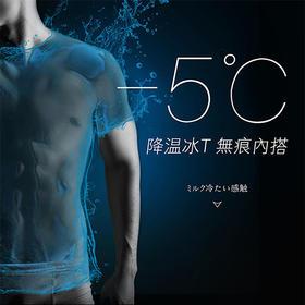 【为思礼】受疫情影响 发货时间待定 【日本研发技术 体感降温5℃】MILMUMU羊奶丝 男士T恤 冰爽无痕 弹力圆领