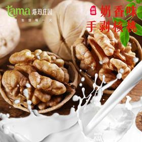 【塔玛庄园】奶香味手剥核桃333g 易手剥 香酥脆 奶香味浓郁