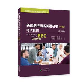 新编剑桥商务英语证书考试(修订版)(中级)考试丛书
