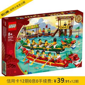乐高 LEGO 中国风赛龙舟 80103 玩具积木 5月新品