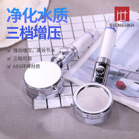 【LUV限流矩阵淋浴器】净化水质、节能增压、三档可调,滤菌护肤,轻松拆卸