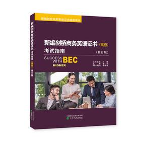 新编剑桥商务英语证书考试(高级)修订版系列丛书