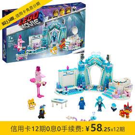 乐高 LEGO 大电影系列 Shimmer&Shine闪亮水疗馆  70837 玩具积木 5月新品