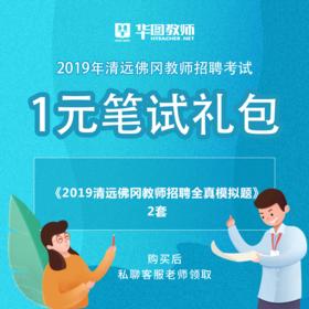2019年清远佛冈教师招聘考试1元笔试礼包