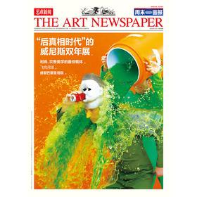 《艺术新闻/中文版》2019年5月刊第68期
