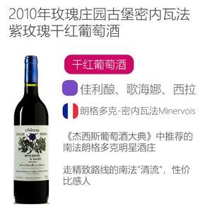 2010年玫瑰花园古堡-初恋紫玫瑰干红葡萄酒Chateau Coupe Roses Minervois La Bastide Red Wine 2010