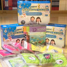 家庭STEAM创意科学训练包   风行欧美的教育模式,培养6-10岁孩子独立学习能力
