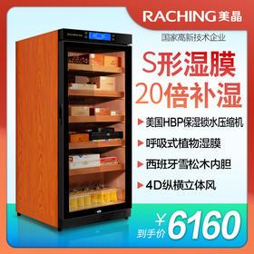 Raching/美晶 C230A 恒温恒湿雪茄柜雪松木 实木家用雪茄盒保湿柜