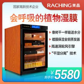 Raching/美晶 C150A 实木恒温恒湿雪茄柜 进口压缩机 雪茄盒保湿柜