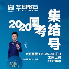 2020年国家公务员考试2天面授集结号