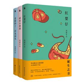 简媜成长三书系列套装(顽童小番茄、红婴仔、老师的十二样见面礼)