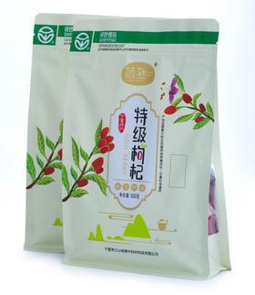 2018年宁夏富硒枸杞500g(经中国绿色食品发展中心认证)